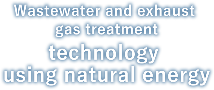 Wastewater and exhaust gas treatment technology using natural energy